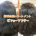 産後のママにも髪質改善トリートメント