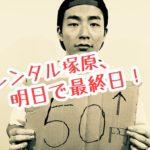 レンタル塚原、明日で最終日!