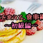 ダイエットは食べないことより食べることが大事〜初級編〜