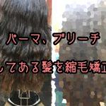 ブリーチ、パーマしてる髪に縮毛矯正かけてみた。