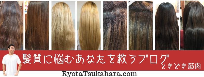 クセ、髪質にお悩みの方を救う。渋谷神泉のAttract 塚原涼太のブログ