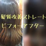 髪質改善ストレートのご新規様