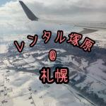 レンタル塚原@札幌