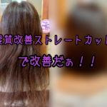 髪質改善ストレートカットで改善だぁ!!