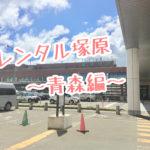 レンタル塚原〜青森編〜