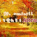この秋、Attractが変わります!
