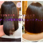 どっちが髪質改善トリートメントでどっちが髪質改善ストレートでしょう?
