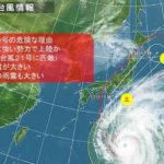 明日12日は台風の影響でお休みです。