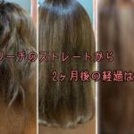 ブリーチ毛の縮毛矯正から2ヶ月後の髪は?