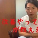 涼太塚原のチャレンジVlog